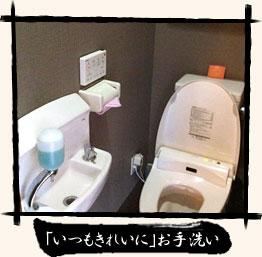 「いつもきれいに」お手洗い